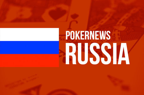 PokerNews Russia