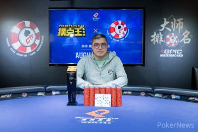 Poker King Cup Taiwan Main Event Champion Chou Chien Fa