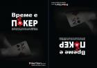 Покер книгите: ползата от покер обучението и... 103