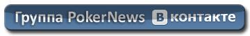 Новости дня: Пополнение в PokerStars Online, последствия... 102