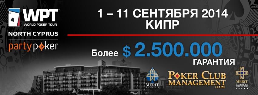 Суммарная гарантия partypoker World Poker Tour Classic'14 на Кипре... 101