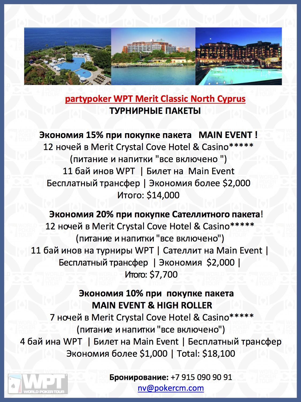 Суммарная гарантия partypoker World Poker Tour Classic'14 на Кипре... 102