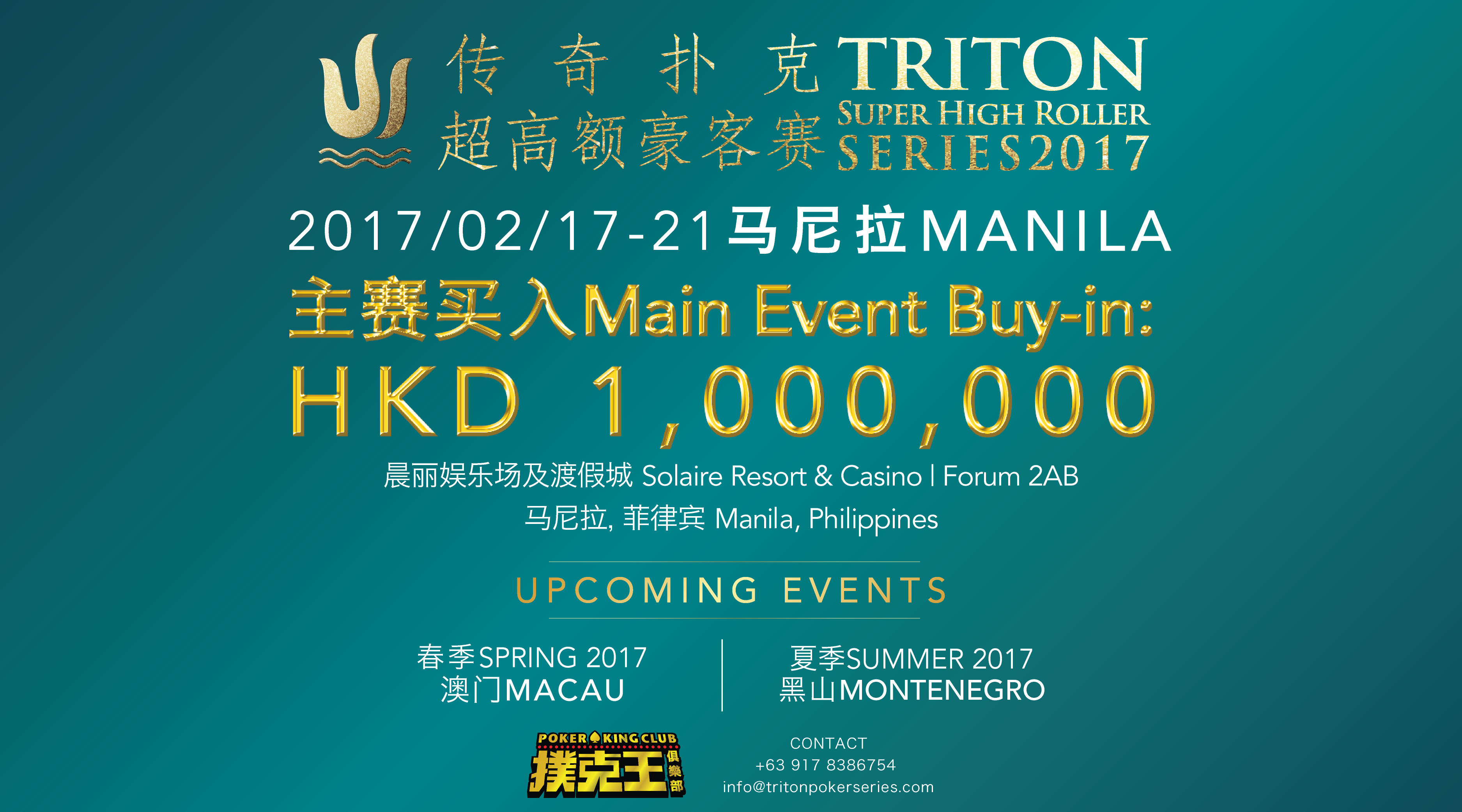 Triton High Roller Series Kicks Off in Manila Feb. 17 101