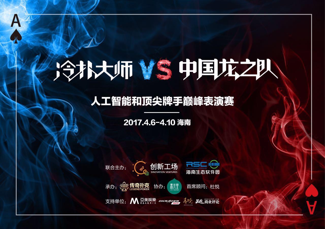 China Poker Event with Lengpudashi
