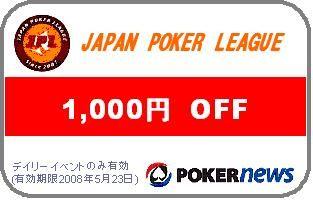 Road to WSOP @ジャパンポーカーリーグ 101