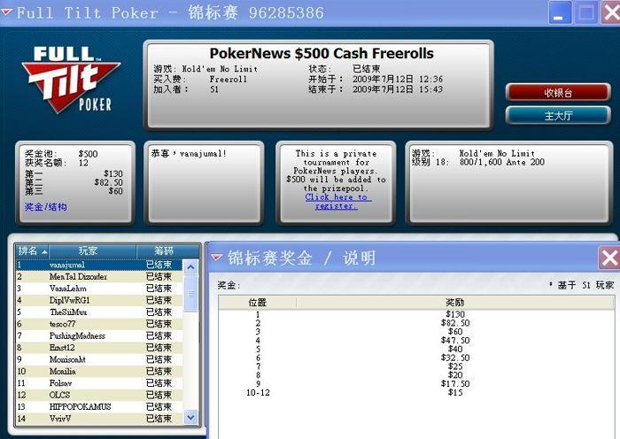 全速扑克500美元免费比赛! 102