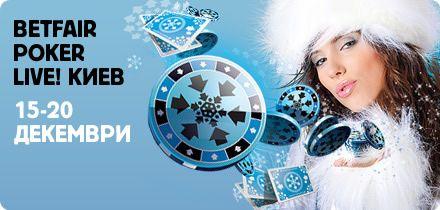 Betfair Poker LIVE! Киев 15-20 декември 2009 101