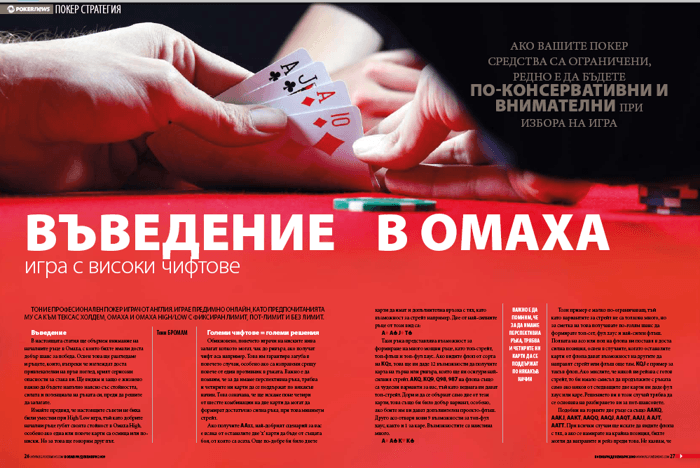 Излезе брой #10 на списание PokerNews 101