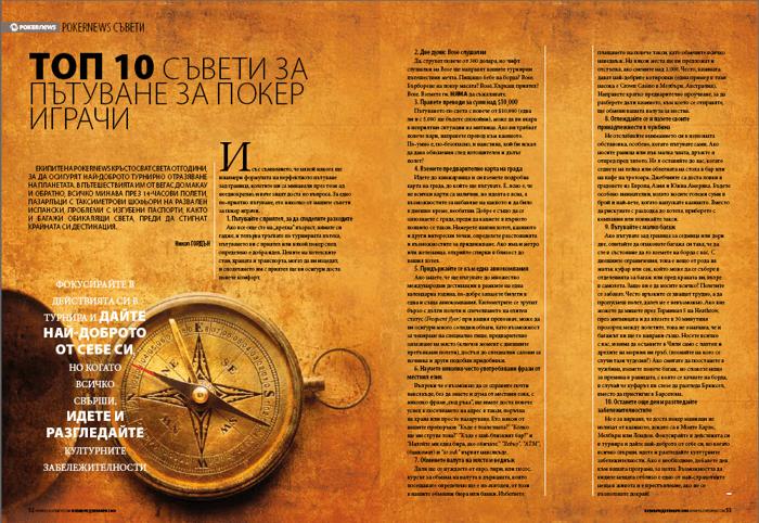 Излезе брой #10 на списание PokerNews 104