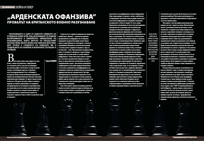 Излезе брой #10 на списание PokerNews 103
