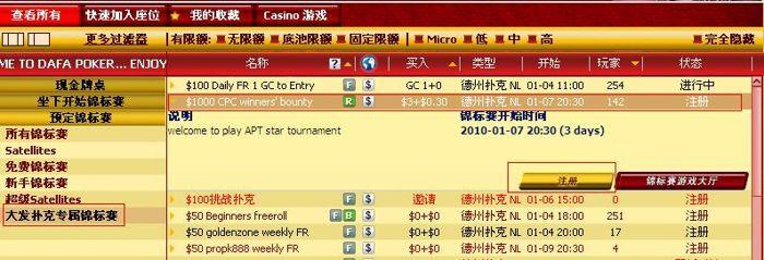 免费加入大发扑克CPC赢家悬赏锦标赛 101