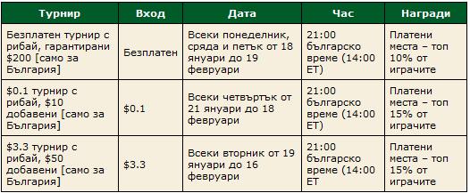 PokerStars промоциите само за българи продължават и... 101