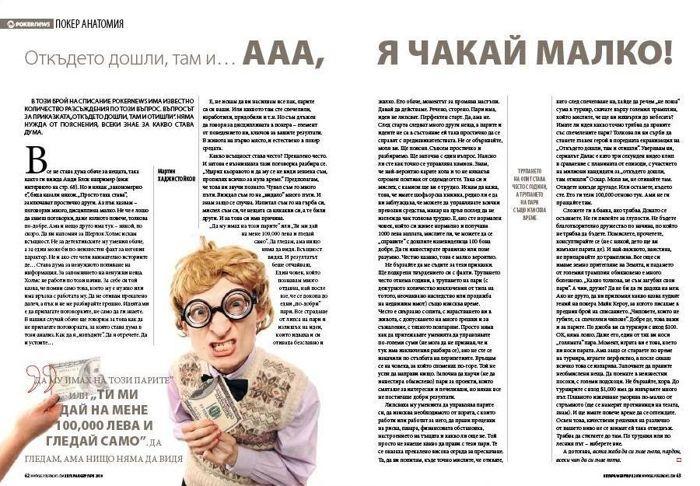 Излезе брой 11 на списание PokerNews 105