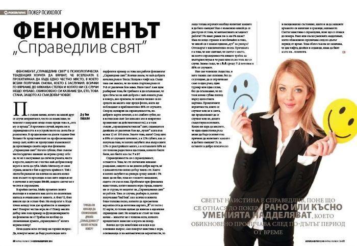 Излезе брой 11 на списание PokerNews 104