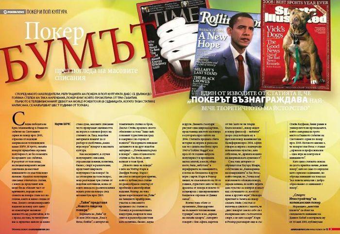 Излезе брой 11 на списание PokerNews 101
