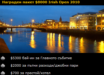 Класирайте се на Irish Poker Open 2010 с Bwin Poker чрез... 101