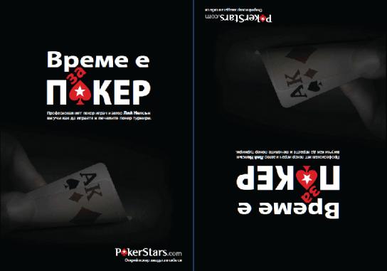 БЕЗПЛАТНА покер книга от PokerStars. Тук и сега. На... 103