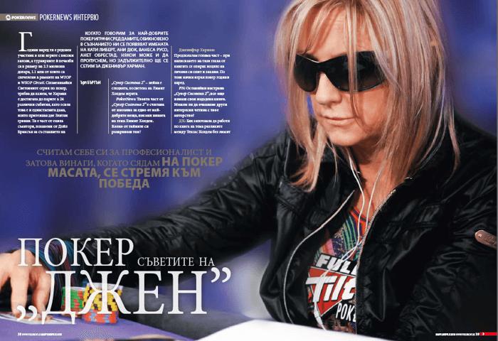 Излезе брой 12 на списание PokerNews 102