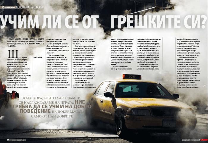 Излезе брой 12 на списание PokerNews 101
