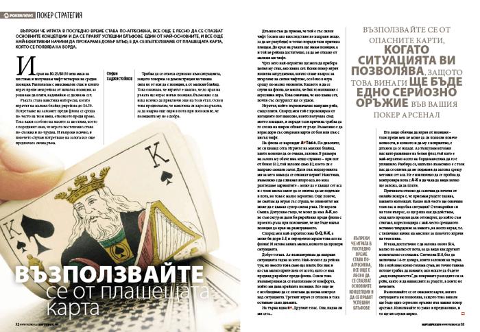 Излезе брой 12 на списание PokerNews 103
