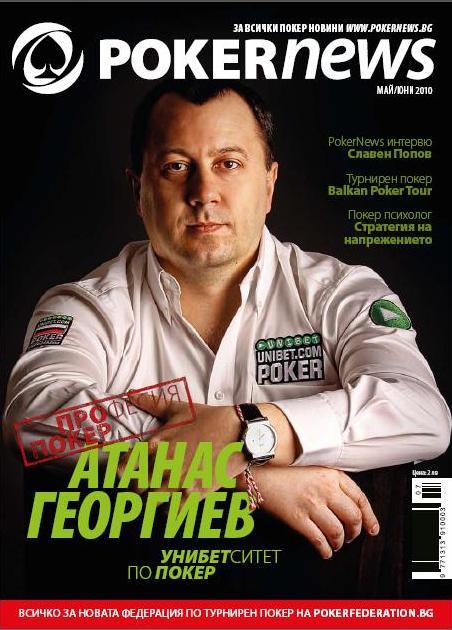 Атанас Георгиев на корицата на списание PokerNews