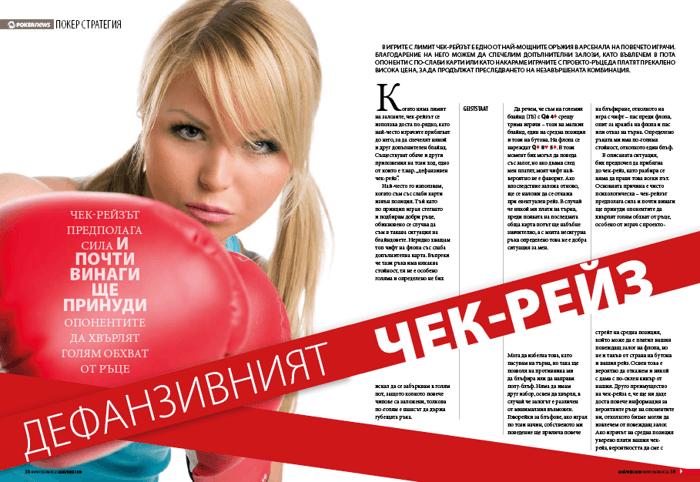 Излезе брой #13 на списание PokerNews 102