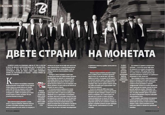Излезе брой #13 на списание PokerNews 106