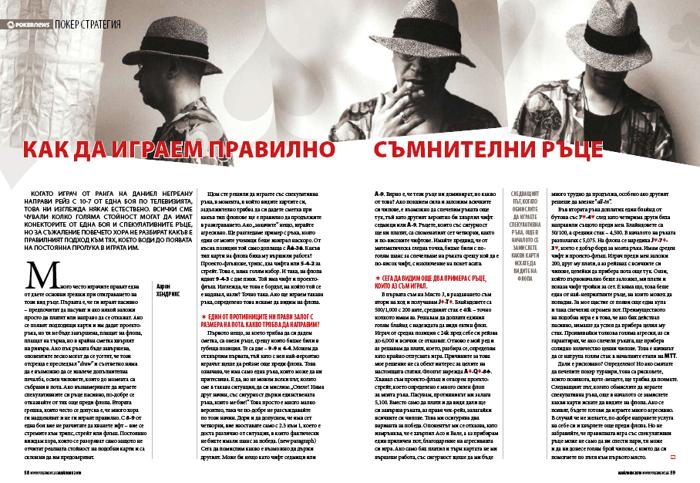 Излезе брой #13 на списание PokerNews 104