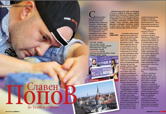 Излезе брой #13 на списание PokerNews 107