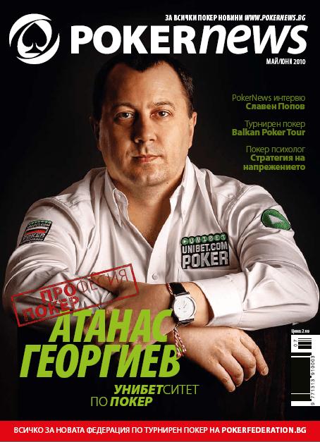 Излезе брой #13 на списание PokerNews 101