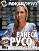 Списание PokerNews - архив 108