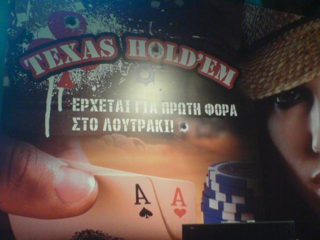 Έπεσε το πρώτο flop στο καζίνο του Λουτρακίου εχθές... 101