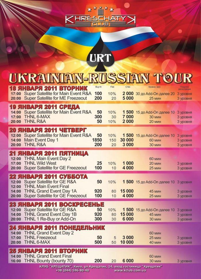 полное расписание турниров URT