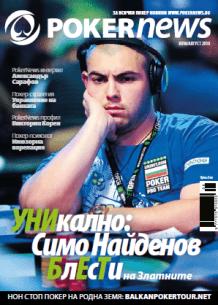 Симеон Найденов