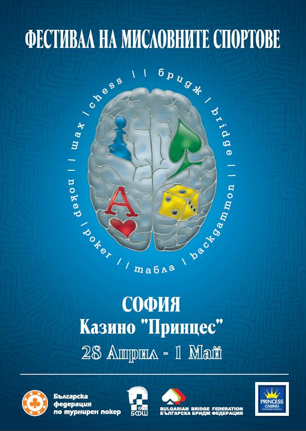 Фестивал на мисловните спортове