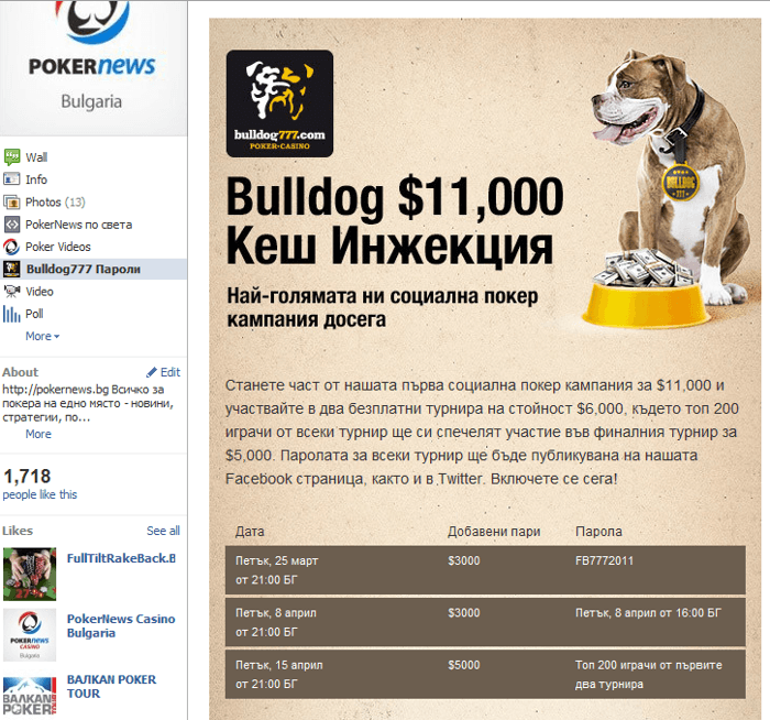 Утре вечер ,000 PokerNews Facebook Freeroll в Buldog777 101