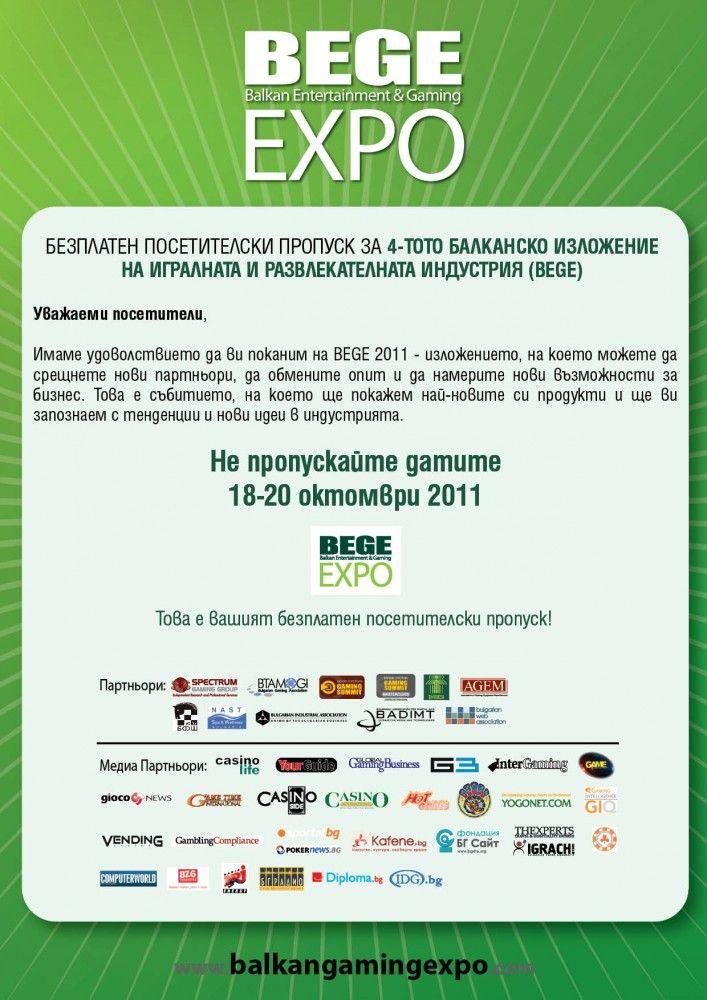 Български производители ще демонстрират нови... 101