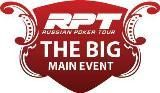 Russian Poker Tour Grand Final пройдет 16-26 марта в Киеве 101