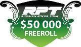 Russian Poker Tour Grand Final пройдет 16-26 марта в Киеве 107