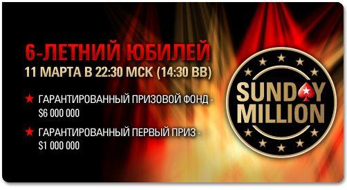 Новости дня: Юбилейный Sunday Million, Дюамель лидирует в... 101