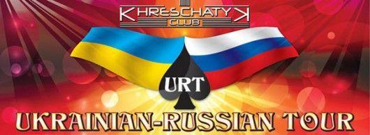 Все звезды едут в Киев - 27 февраля стартует URT 101