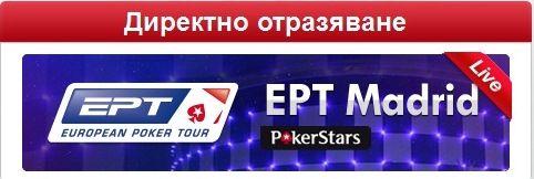 Димитър Данчев премина през Ден 1А на EPT Madrid; K0VAK и... 101