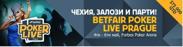 Betfair Poker Live се завръща в Прага през май 101