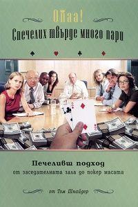 Въведение в турнирния покер на NLHE 101
