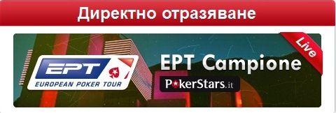 Димитър Данчев, Наско Георгиев и компания в Ден 2... 101
