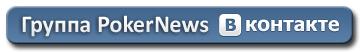 Новости дня: RPT в Одессе, Manila Millions Super High Roller, новые... 104