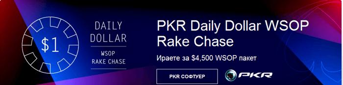 PokerNews +EV: Спечелете 110 SCOOP билета и два пакета за WSOP... 101