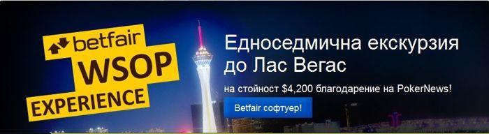 PokerNews +EV: Спечелете 110 SCOOP билета и два пакета за WSOP... 103