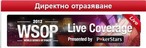 Димитър Данчев продължава в Ден 3 на Събитие #6 ,000... 101
