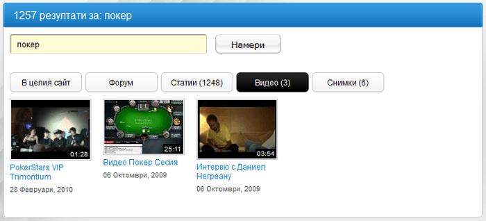 Търсене във видео клипове в PokerNews.bg